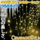 クリスマス イルミネーション つらら LED シャンパンゴー...