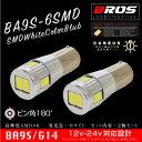 BA9S G14 LED SMD ホワイト バルブ 12V 24V キャンセラー内蔵 ピン角 180° 2個 ポジション ルームランプ ナンバー灯 サイドマーカー 等 輸入車 普通車 トラック 大型車 白 6000K 180度 _25253