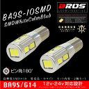 BA9S G14 LED SMD ホワイト バルブ 12V 24V キャンセラー内蔵 ピン角 180° 2個 ポジション ルームランプ ナンバー灯 サイドマーカー 等 輸入車 普通車 トラック 大型車 白 6000K 180度 _25254