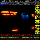 マークX 130 前期 LED レッドファイバー LEDテールランプ 左右セット黒 130系/GRX13#/テールライト カスタム/パーツ/エアロ/外装/ドレスアップ /_52117  【P08Apr16】