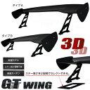 GTウイング 汎用 カーボン クリアゲル仕上げ ブラック 3D ステー/高さ調整可能 軽量 エアロ/パーツ/ダウンフォース /リア/ウイング/黒/羽/リアスポイラー □ _59302