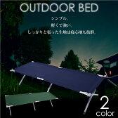 アウトドア 折りたたみ ベッド レジャーチェアー グリーン/ブルー シングル ベット チェア イス 椅子 緑 青 ビーチベッド キャンプ用品 簡易ベッド ベンチ @a508