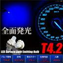 T4.2 LED 拡散 ブルー 全面発光 広角360° ウェッジ球 バルブ 青 2個 メーター オーディオ インジケーター シガーライター エアコンパネル 灰皿照明に/送料無料 _25191