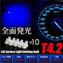 T4.2 LED 拡散 ブルー 全面発光 広角360° ウェッジ球 バルブ 青 10個 メーター オーディオ インジケーター シガーライター エアコンパネル 灰皿照明に/送料無料 _25197
