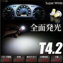 T4.2 LED 拡散 ホワイト 全面発光 広角360° ウェッジ球 バルブ 白 2個 メーター オーディオ インジケーター シガーライター エアコンパネル 灰皿照明に _25190