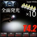 T4.2 LED 拡散 ホワイト 全面発光 広角360° ウェッジ球 バルブ 白 10個 メーター オーディオ インジケーター シガーライター エアコンパネル 灰皿照明に _25196