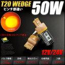 T20 LED ピンチ部違い アンバー CREE 50W 12V/24V 無極性 2pcs プロジェクターレンズ ウィンカー/ウインカー バルブ オレンジ /送料無料 _23211 【P08Apr16】
