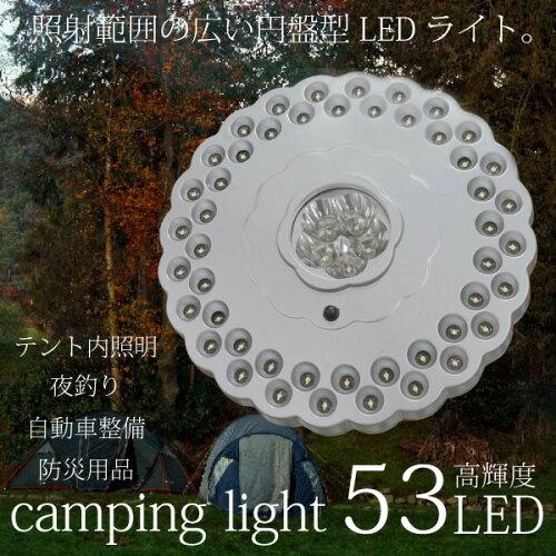 ランタン LED キャンプ UFOライト キャンピングライト 高輝度53発 円盤 電池式 アウトドア 釣り 車両整備 テント UFOランタン UFOランプ 懐中電灯 LEDライト _86148