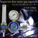 アルゴンガス レギュレター ガスメーター 圧力調整 TIG 溶接 圧力計 流量計 25Mpa 25L/分 _75143 【P08Apr16】