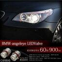 BMW LED CREE 60W イカリング 交換バルブ 900LM 6500K ホワイト キャンセラー 2個 E60 E61 E83 X3 E39 E53 X5 E65 E66 E87 E82 E88 E63 E64 1シリーズ 5シリーズ 6シリーズ 7シリーズ _59608  【P08Apr16】