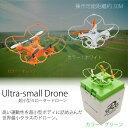 ドローン ラジコン 小型 USB充電 操作可能距離30M 3色 オレンジ/グリーン/ホワイト ジャイロセンサー オートリターン 飛行機 ヘリコプター ラジコンヘリ おもちゃ @a553 【P08Apr16】