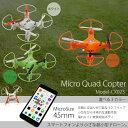 ドローン ラジコン 小型 USB充電 操作可能距離30M 3色 オレンジ/グリーン/ホワイト ジャイロセンサー オートリターン 飛行機 ヘリコプター ラジコンヘリ おもちゃ @a556 【P08Apr16】