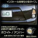 デイライト LED 防水 埋め込み 2色切替 ホワイト アンバー 丸型/23mm 5個セット 汎用 アルミボディ ブラック ウィンカー連動 オレンジ 6500K 白 パーツ _45351 【P08Apr16】