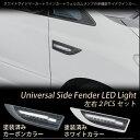 サイドマーカー LED 汎用 12V ウェルカムランプ サイドウインカー 左右2個 選択 ホワイト/プリントカーボン サイドポジション ウェルカムライト サイドウィンカー 白 アンバー オレンジ @a562 【P08Apr16】