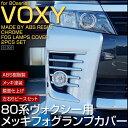 ヴォクシー 80系 ZS メッキ フォグランプカバー 鏡面仕上げ ABS樹脂 6pcs フォグカバー エアロガーニッシュ フロント パーツ トヨタ ボクシー VOXY _51309