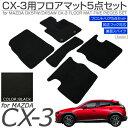 CX-3 フロアマット ブラック フロント リア 5点セット 黒 内装 パーツ フロアーマット マツダ CX3 アクセサリー _54091 【P08Apr16】