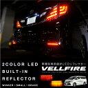 ヴェルファイア 30系 LED リフレクター 流れる/ウインカー ブレーキ連動 左右2個 新型 現行 リア テール パーツ LEDリフレクター レッド 赤 スモール ストップ _59154v30