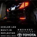 トヨタ 汎用 LED リフレクター 流れるウインカー スモール ブレーキ連動 左右2個 ノア ヴォクシー イスト イプサム ウィッシュ カローラ クラウン ヴェロッサ ナディア ブレイド プレミオ アリオン ラウム など _59154t