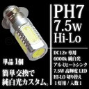 PH7 LED バルブ バイク ヘッドライト 1灯 7.5W/LED 白/ホワイト Hi/Low 光量切り替え/原付/オートバイ/交換用 /PH7 ハイパワーLED/アルミヒートシンク/ライト/_27032 【P08Apr16】