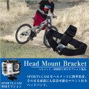 アクションカメラ用 ヘッドマウント ヘッドバンド 直径約40cmまで可/角度調整 ずれ防止/自転車/バイク/サイクリング/ツーリング/SPORTS CAM/ヘルメット/_83142 【P08Apr16】