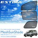 エスティマ 50系 専用 サンシェード メッシュ フロント/セカンドシート/サードシート/6枚/UVカット/断熱/車内温度の上昇を防ぎます/両面テープ/窓/ウィンドウ/トヨタ/_59616 【P08Apr16】