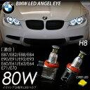 BMW 80W イカリング/交換バルブ H8 CREE LED ヘッドライト E87/E82/E88/E90/E91/E92/E93/E84/E60/E61/E63/E64/E71/E70 _27175 【P08Apr16】
