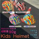 ヘルメット 子供用 キッズ 超軽量/90g 安全 頭囲/〜54cm 4歳〜7歳/選べる4色/男の子/女の子/自転車/キックボード/スケボー/エスボード/キックスケーター/@a538 【P08Apr16】