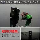 スイッチ トヨタ 汎用 LEDスイッチ 純正タイプ 簡単取付け LED/白 室内スイッチ ON OFF カプラー付き _59535