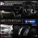 セレナ C26 LED シフトポジション ブルー 内装 パーツ シフトイルミ シフトゲートイルミ イルミネーション 青 日産 ニッサン ◆_59136