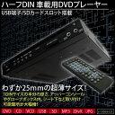 DVDプレーヤー 車載用 ハーフDINDVD/25mm CD USB SD MP3 iPhone リモコン AUX/RCA端子搭載 地デジチューナー接続可 車 映像 音楽 再生 _43098 【P08Apr16】