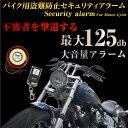 【10%オフクーポン】 バイクセキュリティ盗難防止防犯アラー...