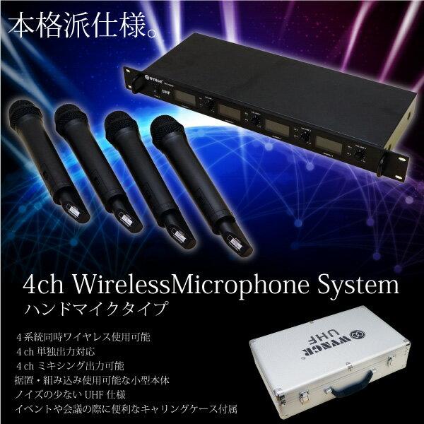 ワイヤレスマイクセット ハンドマイク 4本付/フルセット/専用ケース付/UHF4ch/会議/イベント/説明会/プレゼン/ミキシング出力/単独出力/ワイヤレス/ノイズの少ないUHF 仕様/クリア/ノイズレス/_73011