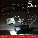 ルーペ LED スタンド 拡大鏡 2.5倍 7.5倍/10倍 固定クリップ/はんだごてスタンド付きAC/DCアダプター 乾電池使用可能 スタンドルーペ 虫眼鏡 LEDライト付き 卓上ライト 精密 電子工作 プラモデル作りなどに最適です _75148
