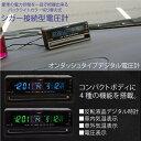デジタル 電圧計 ボルトメーター 時計 LED表示 温度計 シガー電源 12V 温度 外気 バッテリーチェック 車内 デジタルオルタネーター 電装品 アクセサリー/_28417