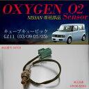 日産キュービック GZ11 BGZ11専用O2センサー22690-8J001 燃費向上/エラーランプ解除/車検対策に効果的/_59703d