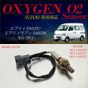 スズキ エブリィワゴン DA62V DA62W O2センサー 18213-65D70/18213-65D71/18213-65D72 燃費向上/エラーランプ解除/車検対策/_59718a