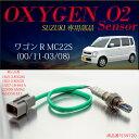 スズキ ワゴンR MC22S O2センサー 18213-83G00/18213-83G01/1A07-18-861A/22690-4A0A2/OZA550-EJ1 燃費向上 エラーランプ解除 車検対策/_59720c
