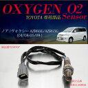 トヨタ ノア ヴォクシー AZR60G AZR65G O2センサー 89465-20860 燃費向上 エラーランプ解除 車検対策/_59707a