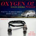 トヨタ アルファード 10系 O2センサー 89465-58010/89465-58020 燃費向上 エラーランプ解除 車検対策/_59716a