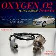 トヨタ マークX GRX120 GRX121 GRX125 O2センサー a89465-30710 燃費向上 エラーランプ解除 車検対策/_59702b