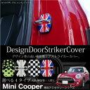 MINI ミニクーパー 専用 ドアストライカー 傷/錆び/劣化防止 1個/4タイプ/ABS樹脂 簡単取付 被せるだけ/ドレスアップ カスタム パーツ/@a609