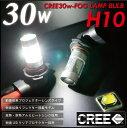 H10 30W LED バルブ フォグランプ CREE ホワイト 白 BROS 2個/左右 汎用 プロジェクターレンズ フォグバルブ 純正交換 6000K相当 _27154
