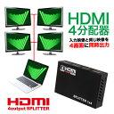 HDMI分配器4出力1入力HDMIスプリッターハイパフォーマンス1080P対応HDMIセレクターHDMI分配器ゲーム機DVDレコーダーPCブルーレイ_83150