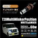 ウインカーポジションキット T20 LED アンバー ホワイト CREE 60W 12V 汎用 ウィンカーポジションキット ウイポジ マルチウインカー バルブ シングル ハイフラ防止 抵抗器 キャンセラー ソケット _92275