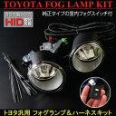 トヨタ 汎用 フォグランプキット HID/装着可能 純正タイプ スイッチ付 フォグライト フォグキット パーツ TOYOTA _59424t