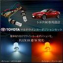 ウインカーポジションキット LED トヨタ 86 FLUX 2色 簡単取付け TOYOTA ハチロク ウィンカーポジションキット ウイポジ パーツ バルブ ホワイト 白 アンバー オレンジ _59114a