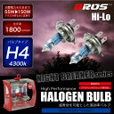 ハロゲンバルブ H4 55W NB/4300K 12V 150W/1800lm相当 車検対応 2個セット 無加工ポン付け アイドリングストップ車対応 ヘッドライト フォグランプ パーツ バルブ ホワイト 白 汎用 ハロゲンランプ 車 バイク _25220