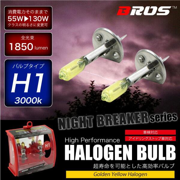 ハロゲンバルブ H1 55W 3000K 12V 130W/1850lm相当 車検対応 2個セット 無加工ポン付け アイドリン...