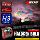 ハロゲンバルブ H3 55W 3000K 12V 130W ...