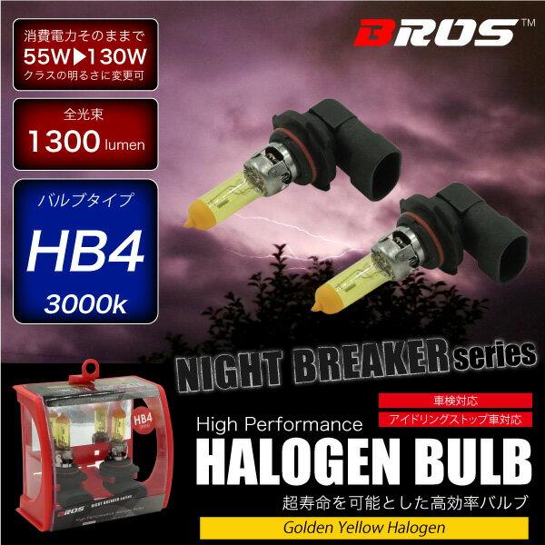 ハロゲンバルブ HB4 9006 55W 3000K 12V 130W/1300lm相当 車検対応 2個セット 無加工ポン付け アイ...